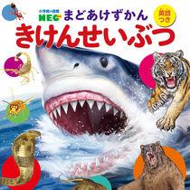 大人気の図鑑NEO「危険生物」が、待望の幼児向けになって新登場