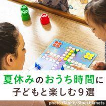 【子どもとおうちで楽しむ9選】アナログゲームやアプリ、工作など