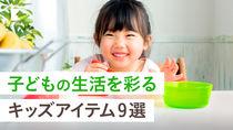 【子ども想いのグッズ9選】子どもが使いやすい食器やGPSなど