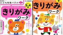 小学校受験のカリスマが作問・監修した幼児向けワークブックが発売中