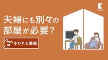 【interactive動画】夫婦それぞれの部屋は必要?
