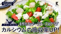 【フード×サイエンス】カルシウムたっぷり!手作りカッテージチーズサラダ
