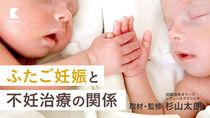 不妊治療により多胎児が増加?ふたご妊娠のメカニズム