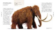 ビジュアル書籍「絶滅動物図鑑 地球から消えた生き物たち」が発売中