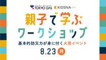キズナ×東京ガスが「防災の日」に向けた「火育」イベントを開催