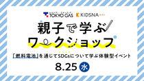 キズナ×東京ガスがSDGsについて学べる体験型イベントを共同開催
