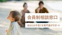 子どもについての「気になる」「心配」を専門家がサポートする会員制相談窓口サービス