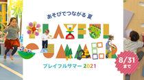 ボーネルンドが夏休みの親子のあそび時間をサポートするイベントを開催