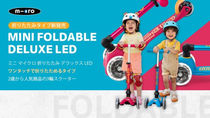 ワンタッチで折りたたみ可能な2歳から乗れる三輪キックボードが登場