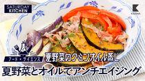 【フード×サイエンス】夏野菜のクミンオイル蒸しでアンチエイジング