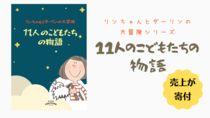 売上の一部が寄付される、小学生が創作した絵本シリーズ第2弾が発売中