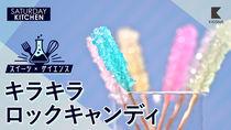 【スイーツ×サイエンス】お砂糖でキラキラロックキャンディを作ろう!