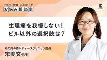 生理痛を軽減するにはピルとミレーナどちらがおすすめですか?【宋美玄先生】