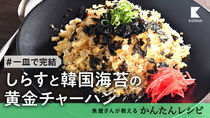 【魚屋さんが教える】ごはんがパラパラ!しらすと韓国海苔の黄金チャーハン