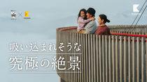 【北海道・星野リゾート リゾナーレトマム】子どものワクワクを育む大自然との出会い