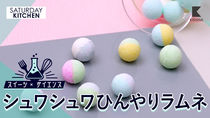 【スイーツ×サイエンス】シュワシュワひんやりラムネを作ってみよう!