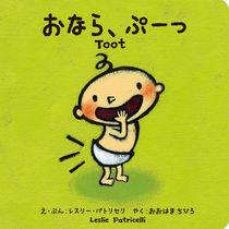 歯磨きとおならをテーマにしたバイリンガル赤ちゃん絵本の新作が刊行