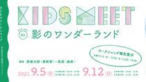 東京都渋谷公園通りギャラリーで子どもたちのアートプログラムが始動