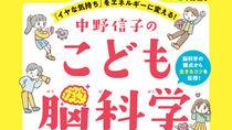 脳科学者・中野信子氏による初の子ども向け実用書が刊行