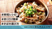 炊くだけ簡単!焼きさばと枝豆の炊き込みご飯【魚屋さん】