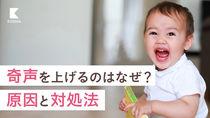 【小児科医監修】赤ちゃんが奇声を上げる理由。年齢別の対処法と親が心がけたいこと