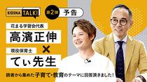 【てぃ先生×高濱正伸】KIDSNA TALK第2弾公開日のお知らせ/ 予告編動画