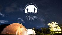 乗鞍 星と月のレストランがフレームレス透明ドームにリニューアル