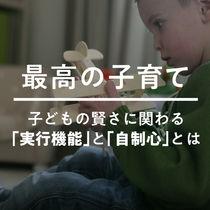 子どもの賢さは「自制心」で決まる