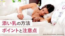 【助産師監修】添い乳は危険?上手な方法や気を付けたいことを解説