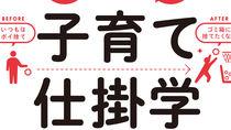叱らなくても子どもが自ら動く「松村式 子育て仕掛学」が刊行
