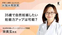 妊娠しやすい体づくりは可能?妊娠力アップとピルの関係【宋美玄】