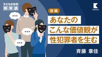 子どもを狙う性犯罪の背景には日本の「男尊女卑」社会があった