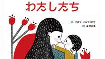 チリの国民的絵本作家がおくる、親子のつながりを描いた作品が刊行