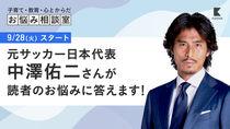 【9/28(火)スタート】お悩み相談連載に元サッカー日本代表の中澤佑二さんが登場!