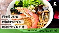 これ一品で満足!海老とあさりの塩ラーメン【魚屋さんレシピ】