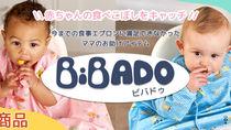赤ちゃんの食事時間を楽にする画期的なベビーエプロンが日本初上陸