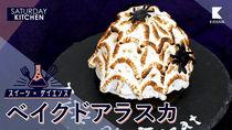 【スイーツ×サイエンス】アイスが溶けない?不思議なハロウィンケーキ