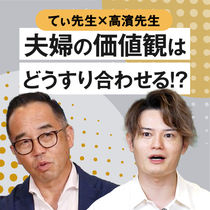 教えててぃ先生×高濱先生!夫婦の価値観はどうすり合わせする!?