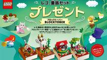 毎年好評のキャンペーンが今年も開催、今回は「レゴ®童話セット」