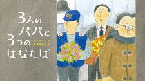 韓国発の毎日を忙しく頑張っているパパが主人公の絵本が刊行