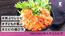 子どもも喜ぶ丼レシピ!ふんわりたまごのエビチリ丼【魚屋さん】