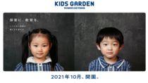 南青山に1~9歳対象の保育・幼児教育・学童一体型の施設が開校