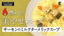 【美やせスープ】最強コンビでおいしく美活!サーモンターメリック