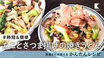 お野菜いっぱい!たことさつま揚げの焼きうどん