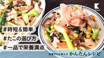 お野菜いっぱい!たことさつま揚げの焼きうどん【魚屋さん】