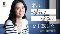母親の役割、夫婦の形…モデル・牧野紗弥が手放した4つの価値観