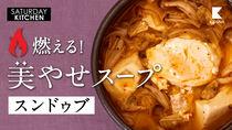【美やせスープ】発酵&辛みパワーで体の中からきれいに!スンドゥブ