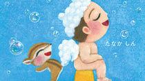楽しく入浴習慣を身につけられる絵本「りすのおふろやさん」が刊行
