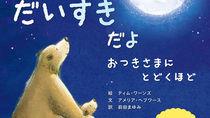 子どもと寝る前に読みたい、愛情を胸いっぱいに伝えられる絵本の翻訳版が刊行