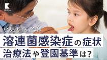 【小児科医監修】溶連菌感染症の原因と症状、治療法や登園基準